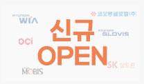 [기업분석보고서] 신규 기업 OPEN !