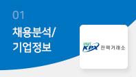 기업분석보고서 1. 한국전력거래소, 어떤 사람을 뽑을 것인가?