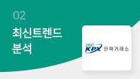 기업분석보고서 2. 한국전력거래소, 최신 트렌드를 알면 합격이 보인다.