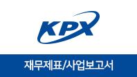 기업분석보고서 3. 한국전력거래소, 올해 사업전략은 무엇인가?