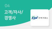 기업분석보고서 4. 한국전력거래소, 고객/자사/경쟁사를 분석해보자.