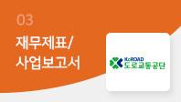 기업분석보고서 3. 도로교통공단, 올해 사업전략은 무엇인가?
