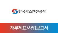 기업분석보고서 3. 한국가스안전공사, 올해 사업전략은 무엇인가?