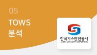 기업분석보고서 5. 한국가스안전공사, 기회요인과 위협요인은 무엇인가?