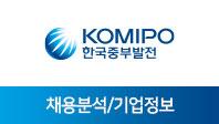 기업분석보고서 1. 한국중부발전 어떤 사람을 뽑을 것인가?