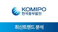 기업분석보고서 2. 한국중부발전, 최신 트렌드를 알면 합격이 보인다.