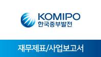 기업분석보고서 3. 한국중부발전, 올해 사업전략은 무엇인가?