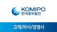 기업분석보고서 4. 한국중부발전, 고객/자사/경쟁사를 분석해보자.