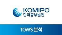 기업분석보고서 5. 한국중부발전, 기회요인과 위협요인은 무엇인가?