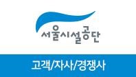 기업분석보고서 4. 서울시설공단, 고객/자사/경쟁사를 분석해보자.