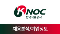 기업분석보고서 1. 한국석유공사, 어떤 사람을 뽑을 것인가?