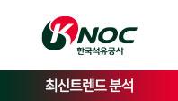 기업분석보고서 2. 한국석유공사, 최신 트렌드를 알면 합격이 보인다.