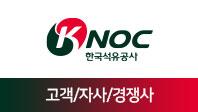 기업분석보고서 4. 한국석유공사, 고객/자사/경쟁사를 분석해보자.