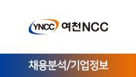 기업분석보고서 1. 여천NCC, 어떤 사람을 뽑을 것인가?