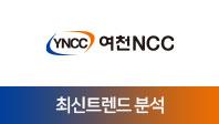 기업분석보고서 2. 여천NCC, 최신 트렌드를 알면 합격이 보인다.