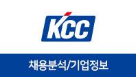 기업분석보고서 1. KCC, 어떤 사람을 뽑을 것인가?