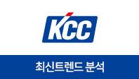 기업분석보고서 2. KCC, 최신 트렌드를 알면 합격이 보인다.