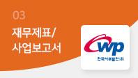 기업분석보고서 3. 한국서부발전, 올해 사업전략은 무엇인가?