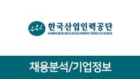 기업분석보고서 1. 한국산업인력공단, 어떤 사람을 뽑을 것인가?
