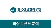 기업분석보고서 2. 한국산업인력공단, 최신 트렌드를 알면 합격이 보인다.
