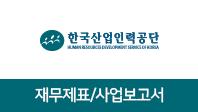 기업분석보고서 3. 한국산업인력공단, 올해 사업전략은 무엇인가?
