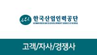 기업분석보고서 4. 한국산업인력공단, 고객/자사/경쟁사를 분석해보자.