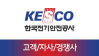 기업분석보고서 4. 한국전기안전공사, 고객/자사/경쟁사를 분석해보자.