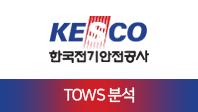 기업분석보고서 5. 한국전기안전공사, 기회요인과 위협요인은 무엇인가?