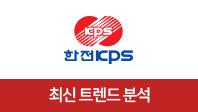 기업분석보고서 2. 한전KPS, 최신 트렌드를 알면 합격이 보인다.