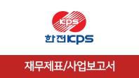 기업분석보고서 3. 한전KPS, 올해 사업전략은 무엇인가?