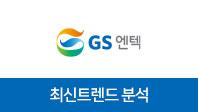 기업분석보고서 2. GS엔텍, 최신 트렌드를 알면 합격이 보인다.