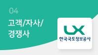 기업분석보고서 4. 한국국토정보공사, 고객/자사/경쟁사를 분석해보자.