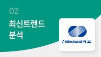 기업분석보고서 2. 한국남부발전, 최신 트렌드를 알면 합격이 보인다.