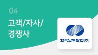 기업분석보고서 4. 한국남부발전, 고객/자사/경쟁사를 분석해보자.