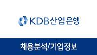 기업분석보고서 1. KDB산업은행, 어떤 사람을 뽑을 것인가?