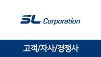 기업분석보고서 4. 에스엘, 고객/자사/경쟁사를 분석해보자.