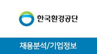 기업분석보고서 1. 한국환경공단, 어떤 사람을 뽑을 것인가?