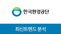 기업분석보고서 2. 한국환경공단, 최신 트렌드를 알면 합격이 보인다.