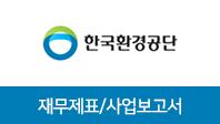 기업분석보고서 3. 한국환경공단, 올해 사업전략은 무엇인가?