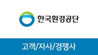 기업분석보고서 4. 한국환경공단, 고객/자사/경쟁사를 분석해보자.