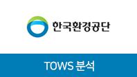 기업분석보고서 5. 한국환경공단, 기회요인과 위협요인은 무엇인가?