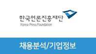 기업분석보고서 1. 한국언론진흥재단, 어떤 사람을 뽑을 것인가?