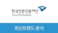 기업분석보고서 2. 한국언론진흥재단, 최신 트렌드를 알면 합격이 보인다.