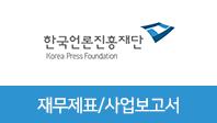 기업분석보고서 3. 한국언론진흥재단, 올해 사업전략은 무엇인가?
