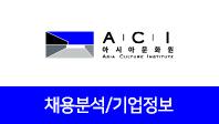 기업분석보고서 1. 아시아문화원, 어떤 사람을 뽑을 것인가?