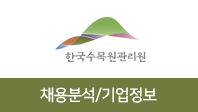 기업분석보고서 1. 한국수목원관리원, 어떤 사람을 뽑을 것인가?