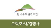 기업분석보고서 4. 한국수목원관리원, 고객/자사/경쟁사를 분석해보자.