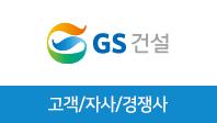 기업분석보고서 4. GS건설, 고객/자사/경쟁사를 분석해보자.