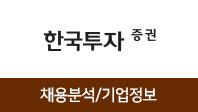 기업분석보고서 1. 한국투자증권, 어떤 사람을 뽑을 것인가?