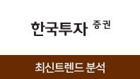 기업분석보고서 2. 한국투자증권, 최신 트렌드를 알면 합격이 보인다.